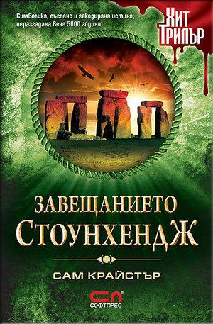 Книга - Завещанието Стоунхендж