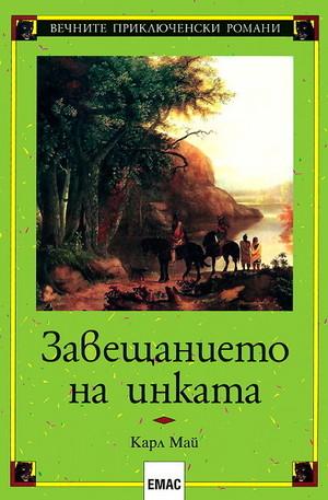 Книга - Завещанието на инката
