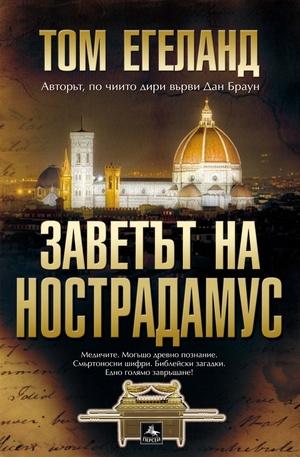 Книга - Заветът на Нострадамус