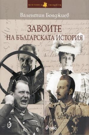 Книга - Завоите на българската история