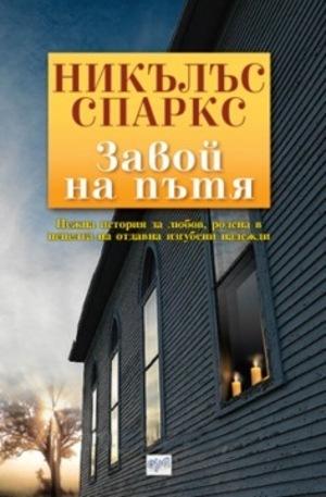 Книга - Завой на пътя
