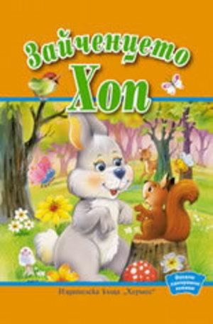 Книга - Зайченцето Хоп