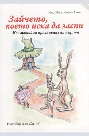 Книга - Зайчето, което иска да заспи