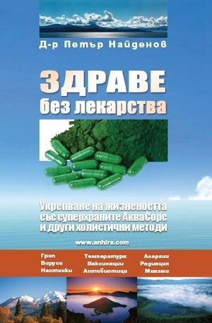 Книга - Здраве без лекарства