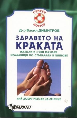 Книга - Здравето на краката