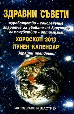 Книга - Здравни съвети; Хироскоп 2013; Лунен календар