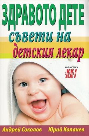 Книга - Здравото дете - съвети на детския лекар