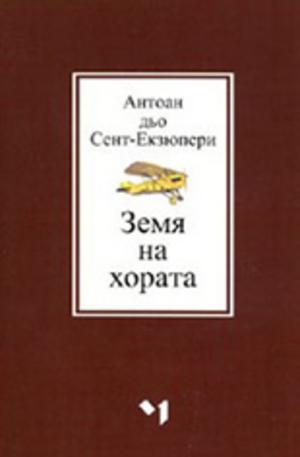 Книга - Земя на хората