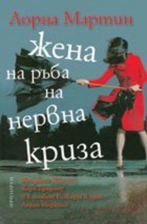 Книга - Жена на ръба на нервна криза