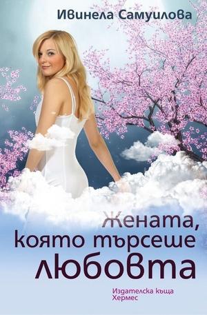 Книга - Жената, която търсеше любовта