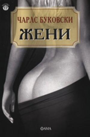 Книга - Жени