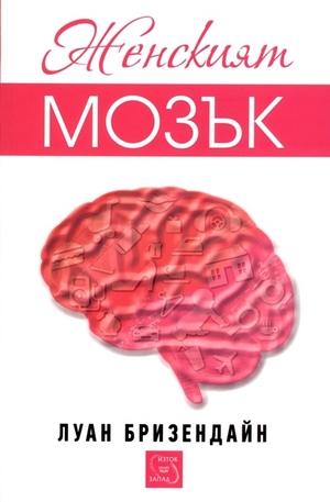 Книга - Женският мозък