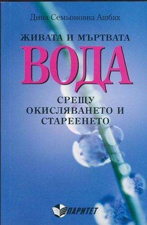 Книга - Живата и мъртвата вода срещу окисляването и стареенето