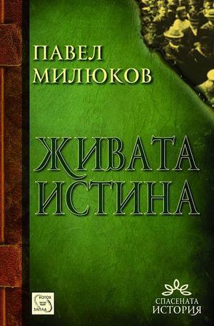 Книга - Живата истина