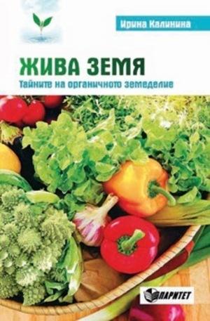 Книга - Жива земя. Тайните на органичното земеделие
