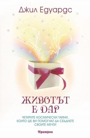 Книга - Животът е дар