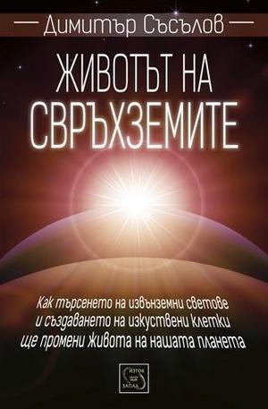 Книга - Животът на свръхземите