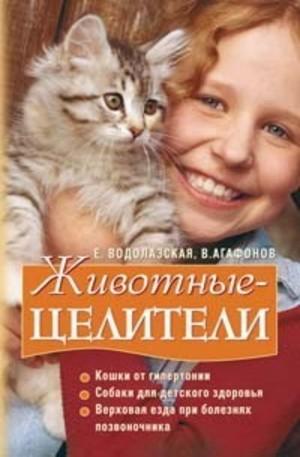 Книга - Животные-целители