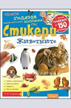Книга - Животните - Моята голяма занимателна книжка със стикери за (+ плакат)