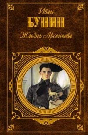 Книга - Жизнь Арсеньева
