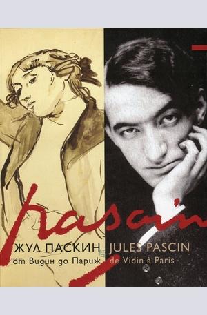 Книга - Жул Паскин: От Видин до Париж