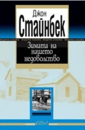 Книга - Зимата на нашето недоволство