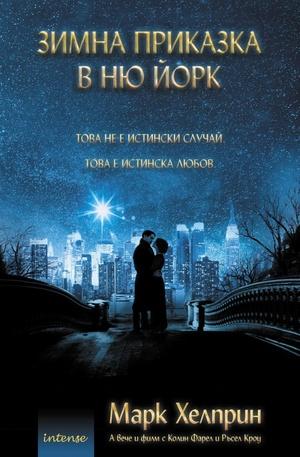 Книга - Зимна приказка в Ню Йорк
