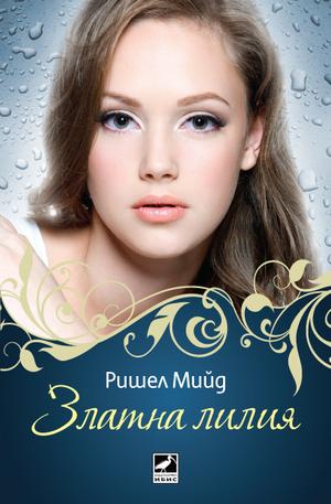 Книга - Златна лилия. Книга 2