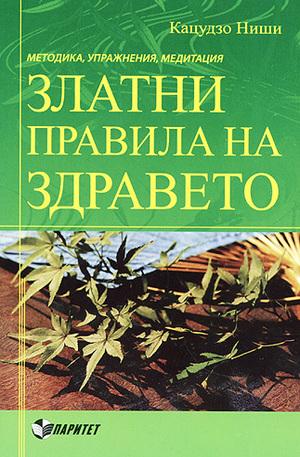 Книга - Златни правила на здравето