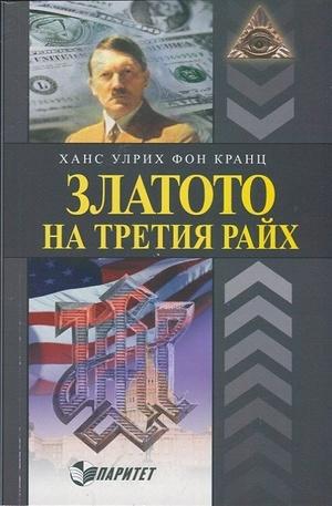 Книга - Златото на Третия райх