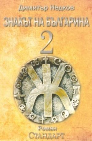 Книга - Знакът на българина. Книга 2