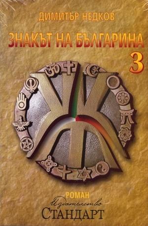 Книга - Знакът на българина. Книга 3