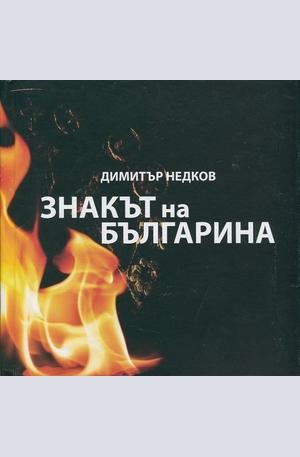 Книга - Знакът на българина