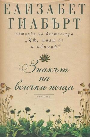 Книга - Знакът на всички неща