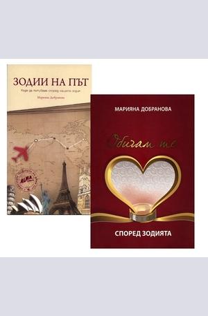 Книга - Зодии на път + подарък: Обичам те според зодията