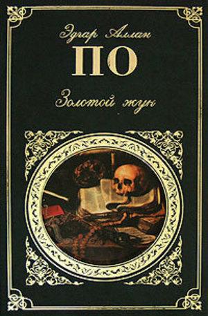 Книга - Золотой жук