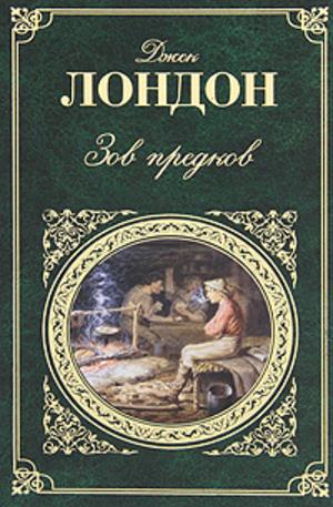 Книга - Зов предков