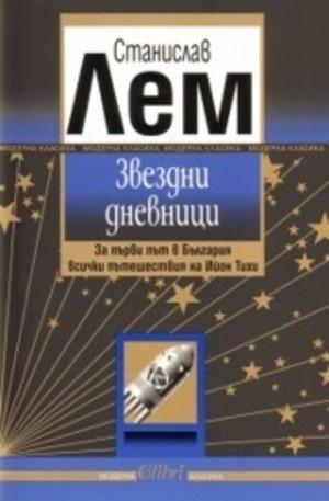 Книга - Звездни дневници