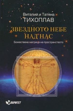 Книга - Звездното небе над нас
