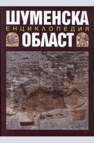Книга - Шуменска област - Енциклопедия