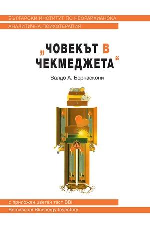 е-книга - Човекът в чекмеджета