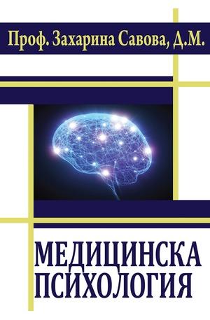 е-книга - Медицинска психология