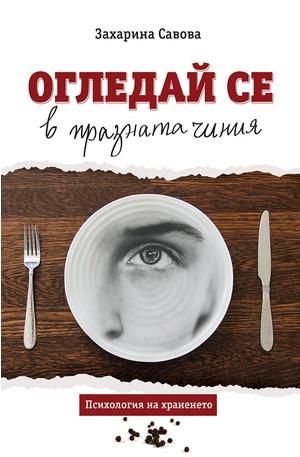 е-книга - Огледай се в празната чиния