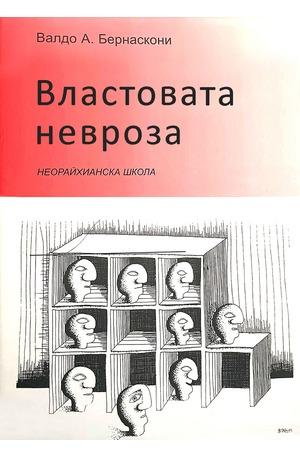 е-книга - Властовата невроза