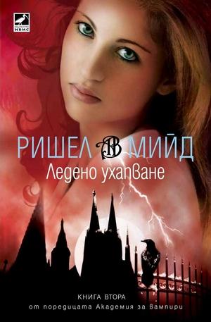 е-книга - Академия за вампири - Ледено ухапване - книга втора
