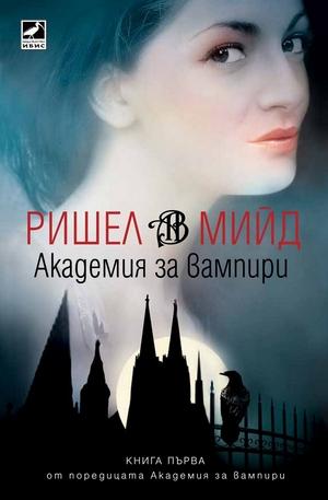 е-книга - Академия за вампири - книга първа
