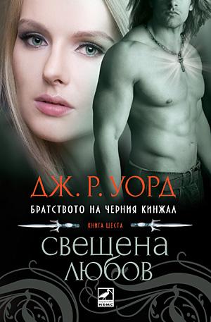 е-книга - Братството на черния кинжал: Свещена любов (книга шеста)