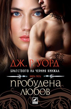 е-книга - Братството на черния кинжал: Пробудена любов (книга трета)