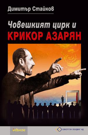 е-книга - Човешкият цирк и Крикор Азарян