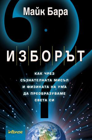 е-книга - Изборът